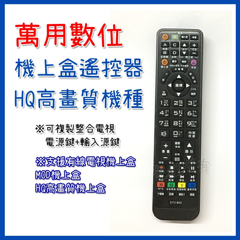 萬用有線電視 機上盒 遙控器 DTM800 雙子星 慶聯 TBC 北健 大通 勝岡 明視 新永安 佳聯 威達 國聲 中投