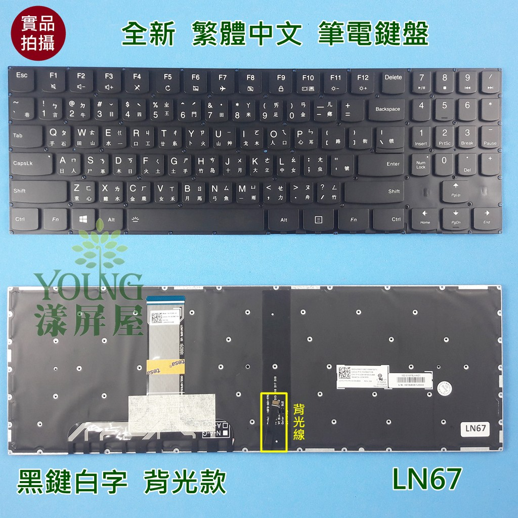 【漾屏屋】含稅 聯想 Lenovo Legion Y520-15 Y520-15IKBN Y720 全新 背光 筆電鍵盤
