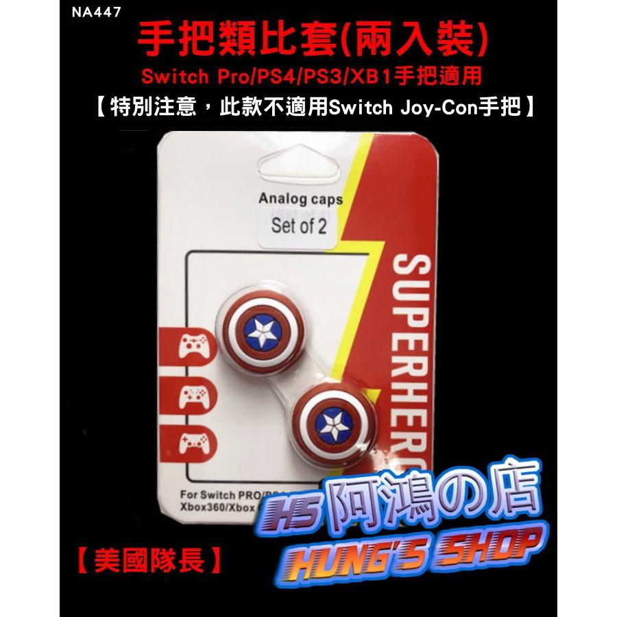 阿鴻の店-【全新現貨】美國隊長 任天堂 Switch Pro PS4 PS3 蘑菇頭 矽膠 類比套 搖桿套[NA447]