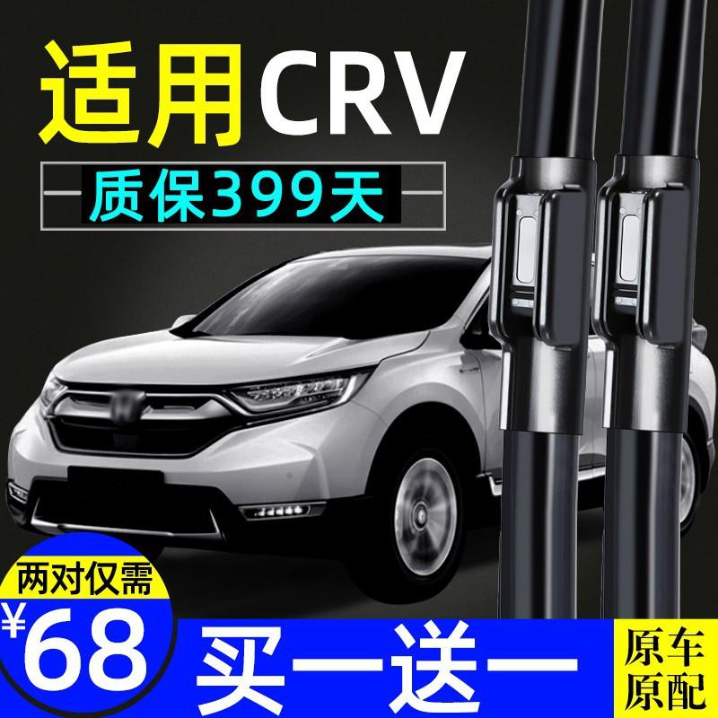 皇崗心選 適用東風本田CRV雨刮器原廠原裝17無骨膠條15原廠19款13前后雨刷