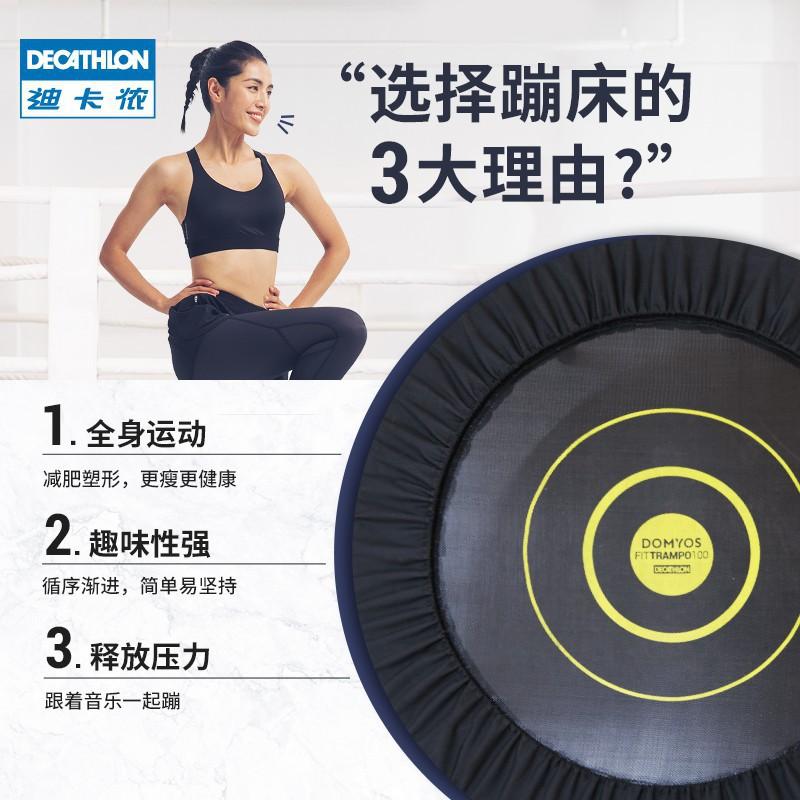 迪卡儂 蹦蹦床家用減肥彈跳床成人室內健身專用瘦身跳跳床FICS