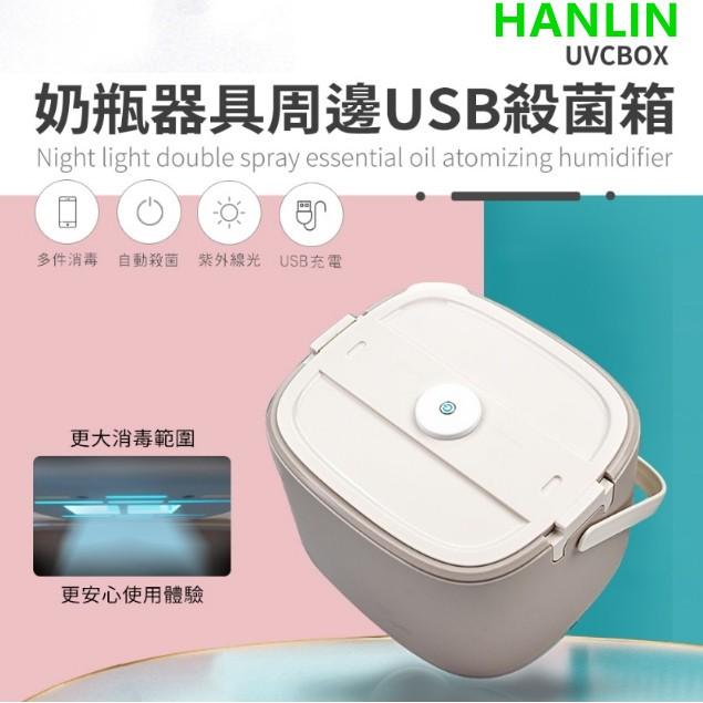 HANLIN-UVCBOX 奶瓶器具周邊USB殺菌箱除菌盒 除菌機 殺菌機 消毒器 紫外線殺菌盒 防疫消毒紫外線殺菌箱