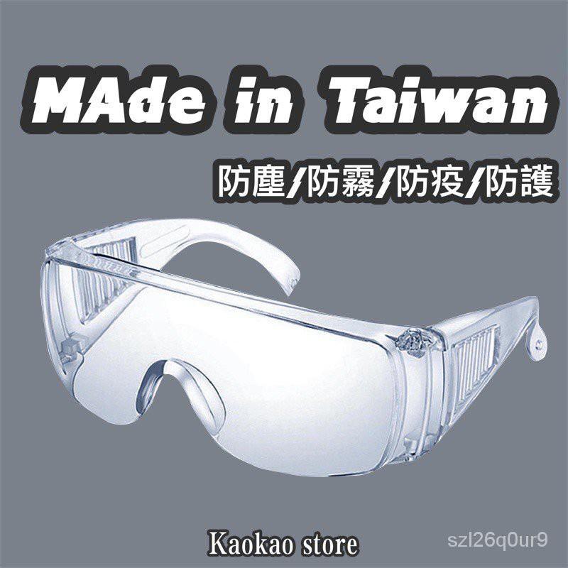 現貨不用等『高高』台灣製 「護目鏡/面罩/全罩護目鏡」 ANSI Z87+耐衝擊鏡面 防霧 防飛沫 防護眼鏡【eyes】