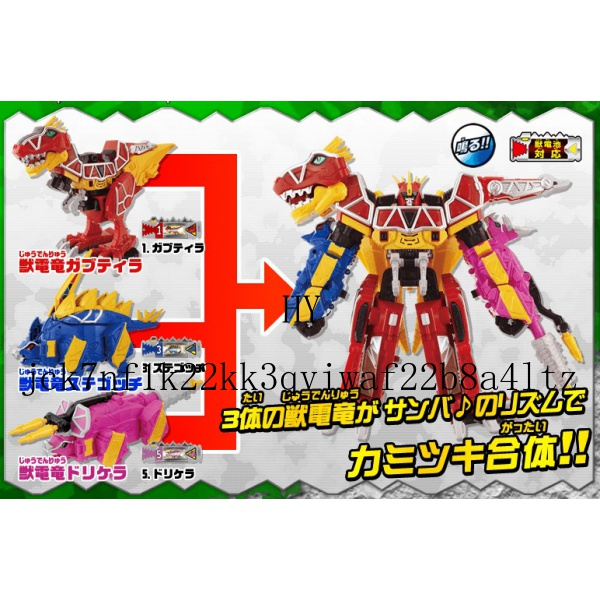全新 DX 獸電戰隊 強龍者 強龍神 咬住合體 機器人 港版【熱賣】