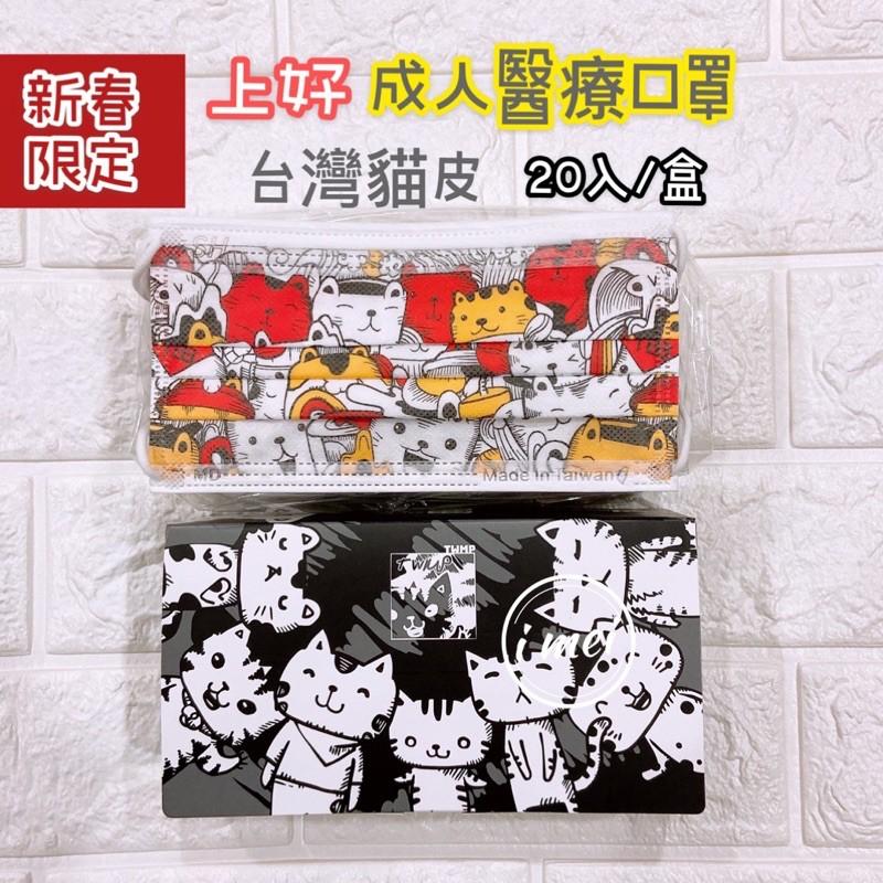 【春節限定】台灣貓皮 MD鋼印 貓咪口罩 上好醫療防護口罩 成人口罩 醫用口罩 S.H. 拼貼樂系列