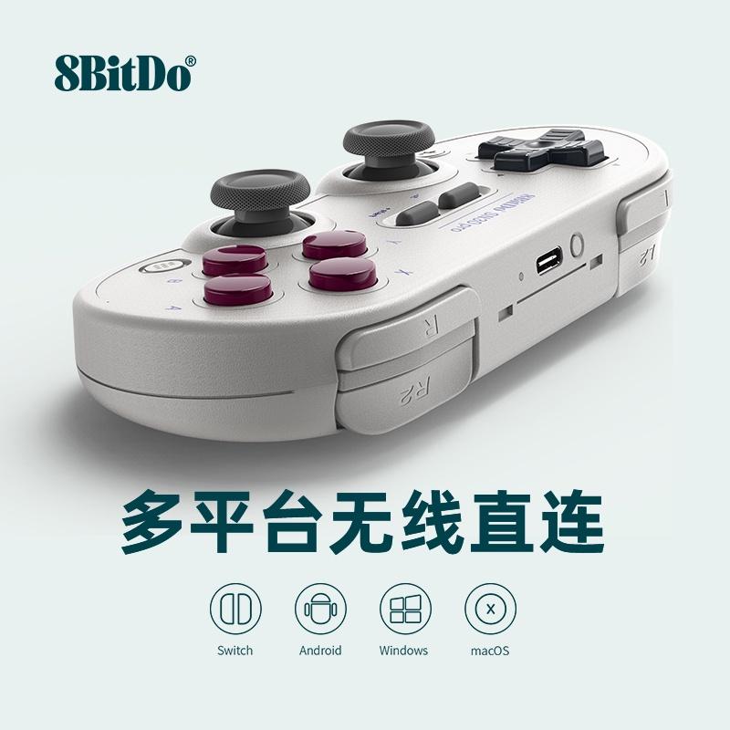 8BitDo八位堂SN30 Pro游戲手柄 NS安卓手機PC電腦Mac steam電視Switch Lite游戲主機體感
