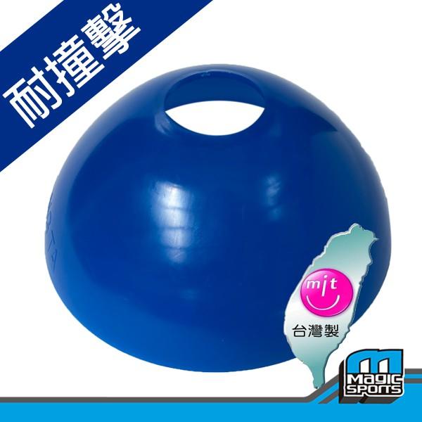 【第三世界】教學道具 [HUNGTA 硬式碗公角標-藍色]直排輪 蛇板 雙龍板 腳踏車 平花 競速 滑板車 均適用