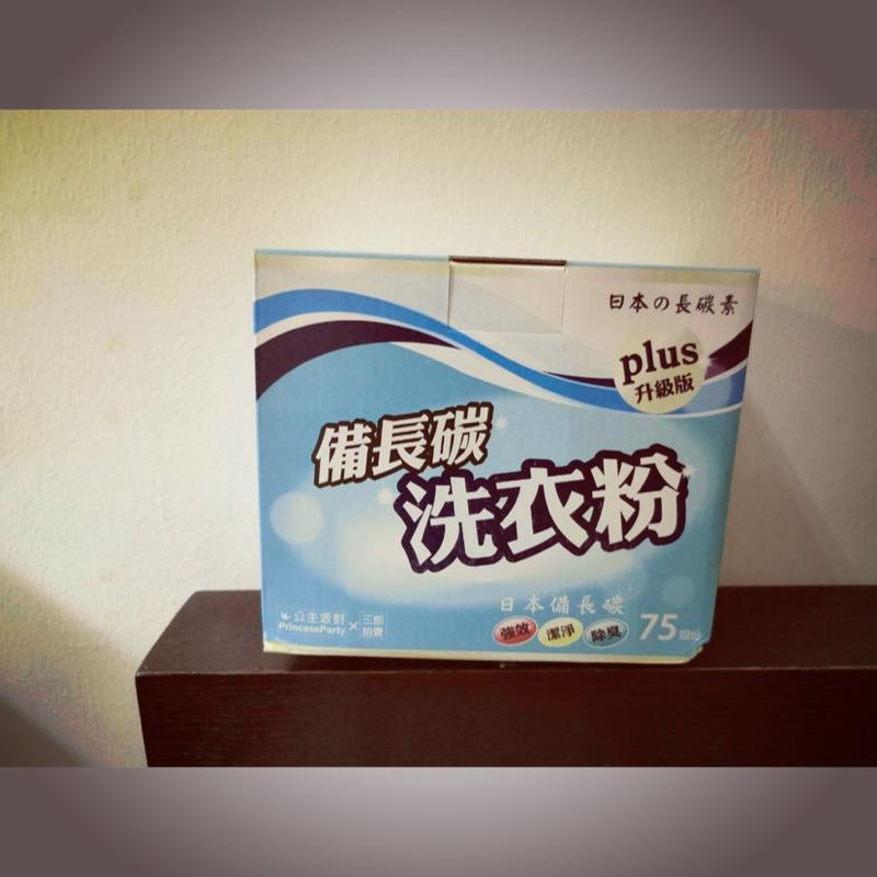 日本的備長碳洗衣粉喔