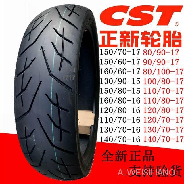 正新輪胎160/150/140/130/120/110/100/90/80/70/60-17真空胎 180 Mcy6