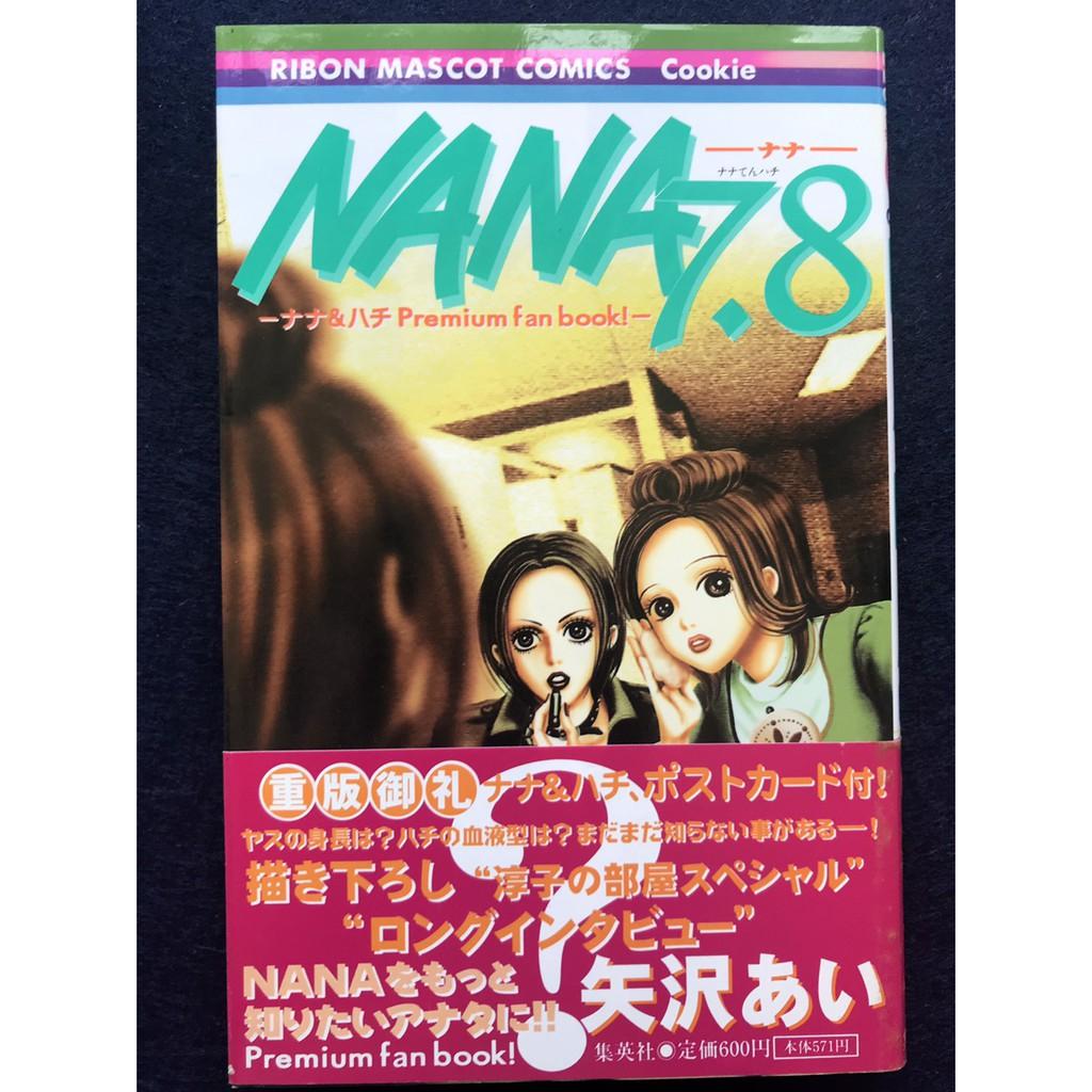 【正版日文漫畫】娜娜NANA漫畫7.8集