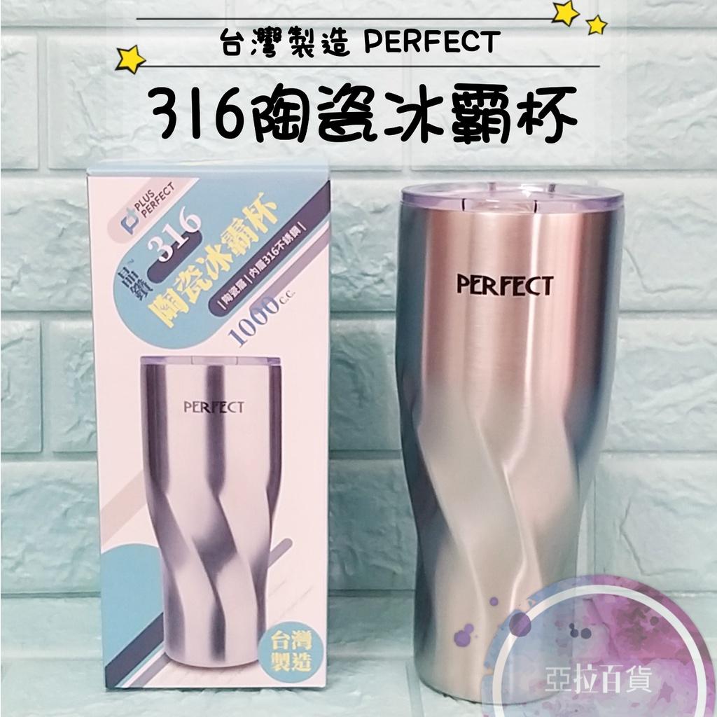 亞拉百貨 附發票 台灣製PERFECT 理想 晶鑽316陶瓷冰霸杯 1000ml 保溫杯 保溫瓶 陶瓷保溫杯 陶瓷保溫瓶