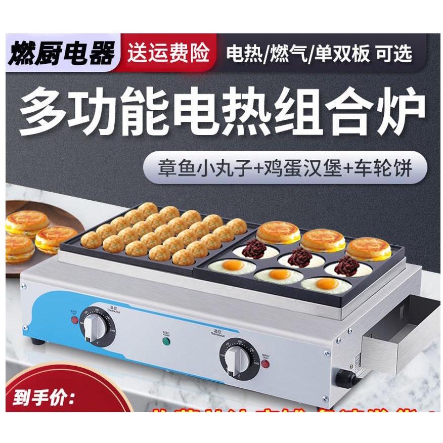 免運%~商用燃氣 雞漢堡機 不沾鍋18孔章魚燒電熱煎車輪餅紅豆餅爐