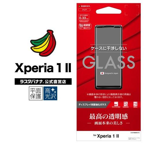 全新 RASTA BANANA Xperia 1II 高透光 強化玻璃保護貼 9H 香蕉牌