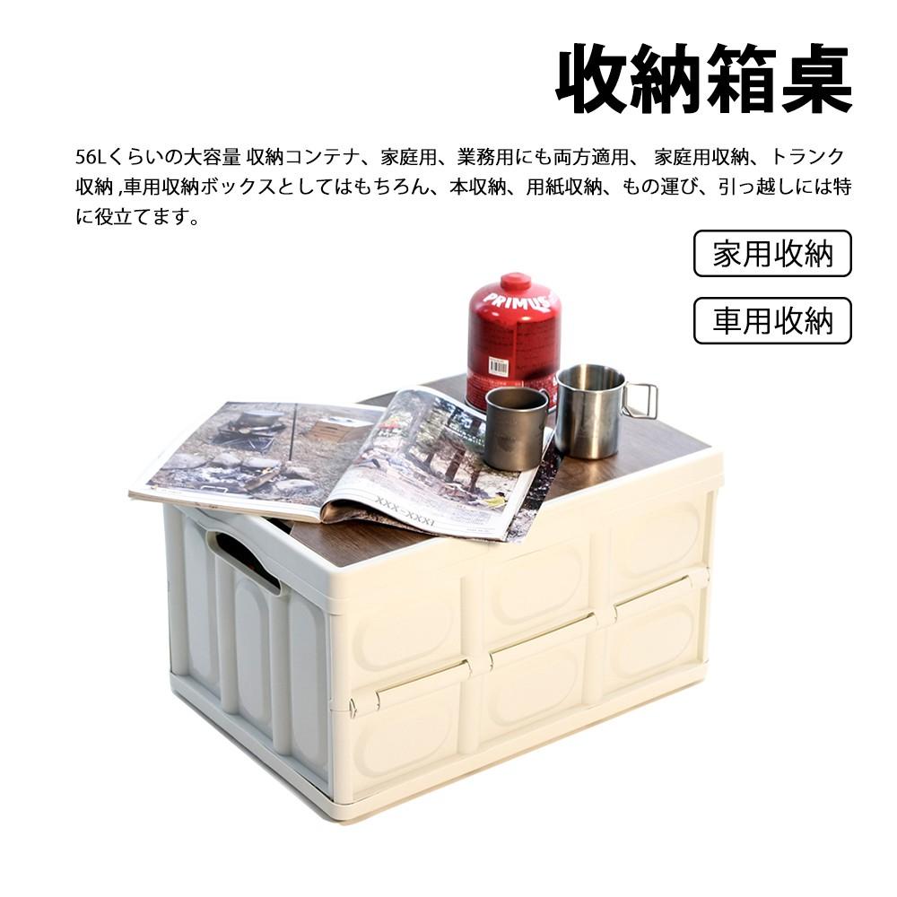 露營折疊收納箱56L(含木蓋板) 黑、白 兩色 贈貼紙