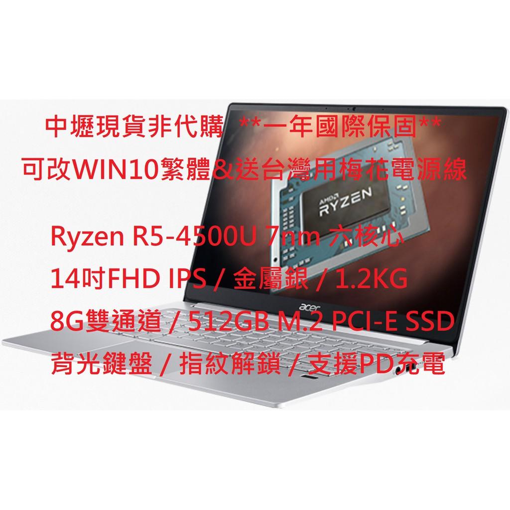 ACER Ryzen R5 4500U 14吋FHD 筆電 Swift3 傳奇14 筆記型電腦 4600U 4700