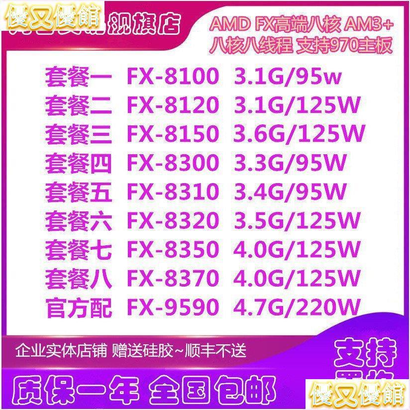 8🔉現貨🔉AMD FX 8100 8120 8300 8310 8320 8350 fx-9590 八核cpu AM