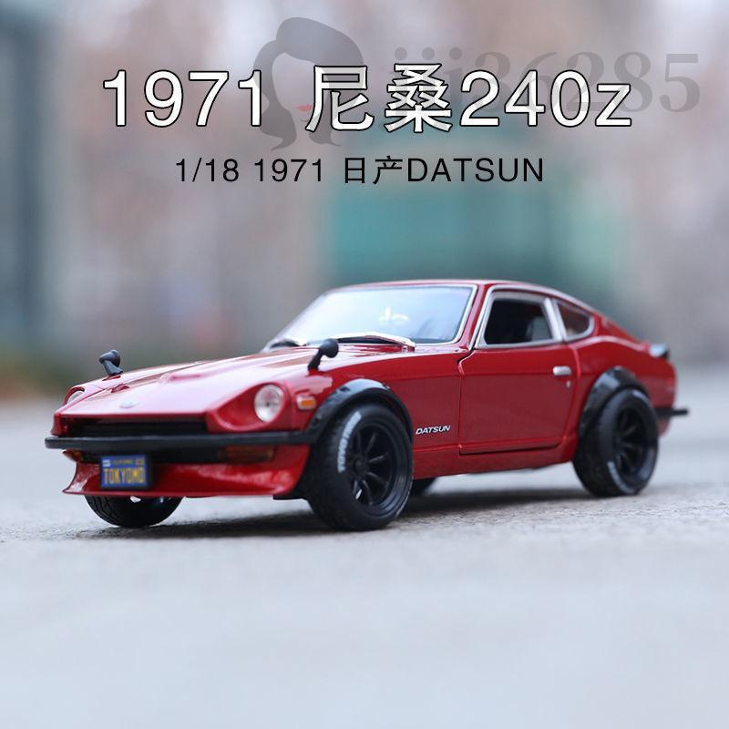 美馳圖 1:18 1971年尼桑GTR Datsu 240Z 經典跑車 合金仿真車模