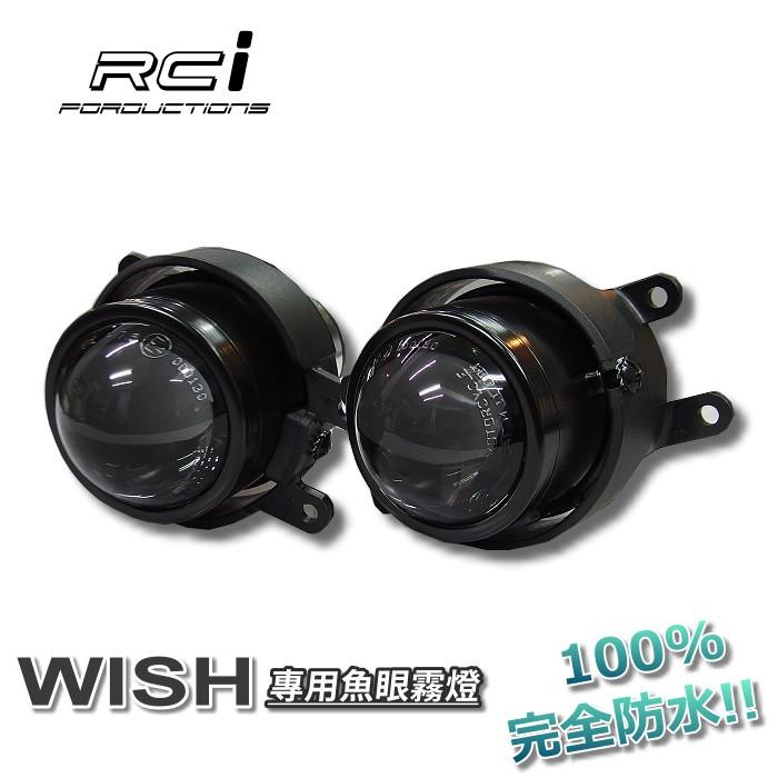 霧燈魚眼 TOYOTA 車系專用 直上安裝 適用於 WISH YARIS PREVIA ALTIS 等車款