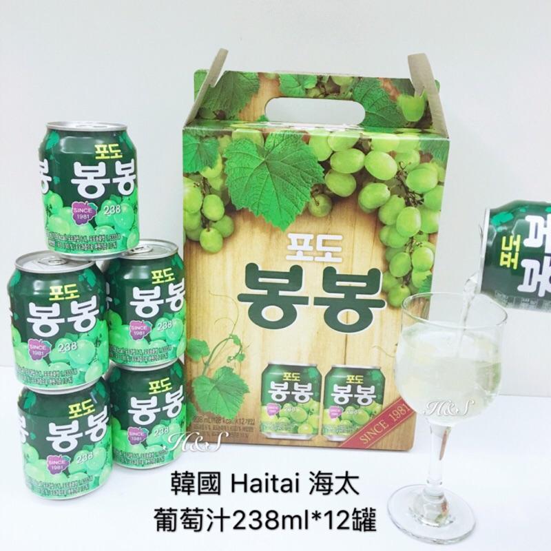 韓國葡萄汁12罐 海太 Haitai 果粒飲料 果肉果汁 韓國原裝進口 韓國人氣飲品 韓國禮盒 韓國果汁 H&S百貨