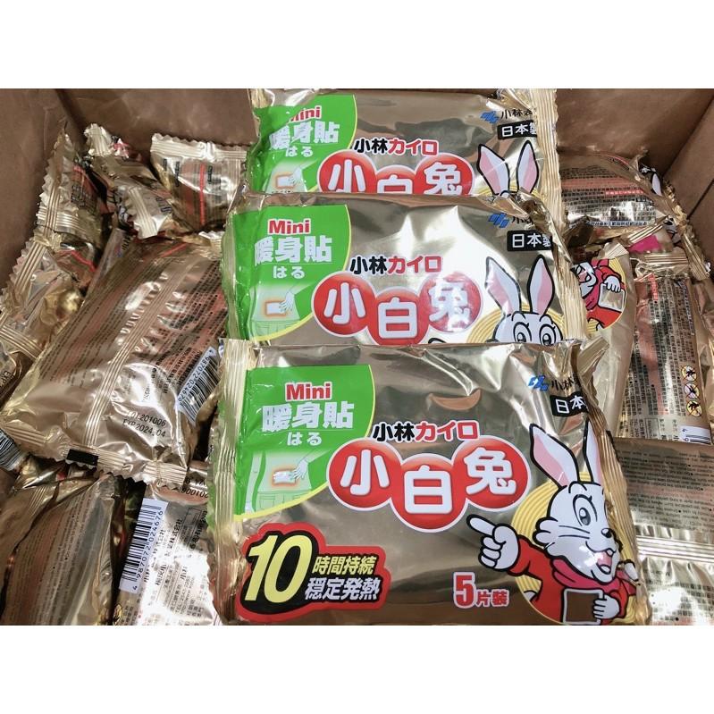 小林製藥 🔥小白兔暖暖包🐰10小時貼式暖暖包5片入現貨(24小時內發貨)