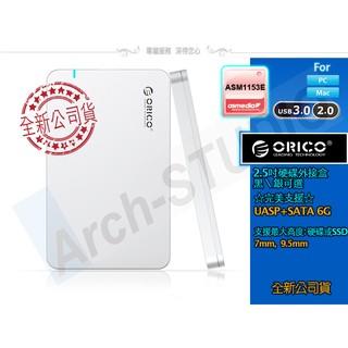 ORICO ASM UASP 可選TYPE-C USB3.0 2.5吋 硬碟外接盒 Mac風格 堅固耐用 2569S3 彰化縣