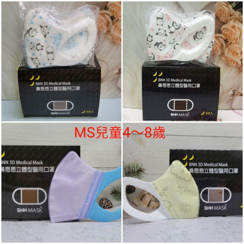Bnn立體耳掛 兒童醫療口罩-藍/粉/綠/紫/粉黃/菫 50入