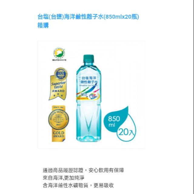 台塩(台鹽)海洋鹼性離子水(850mlx20瓶)