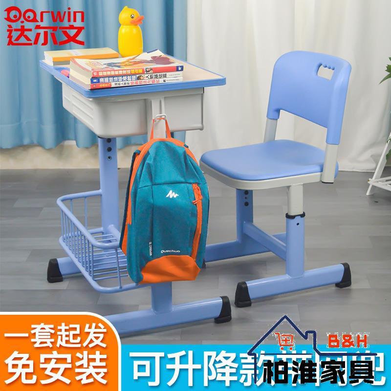 火爆促銷中小學生標準教室課桌椅升降兒童家用寫字桌學校培訓輔導班學習桌