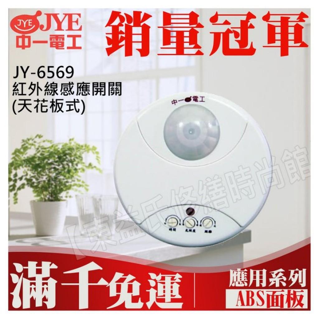 JY-6569 紅外線感應開關(天花板式)中一電工基本款【東益氏】自動感應開關 紅外線感應器 自動感應器