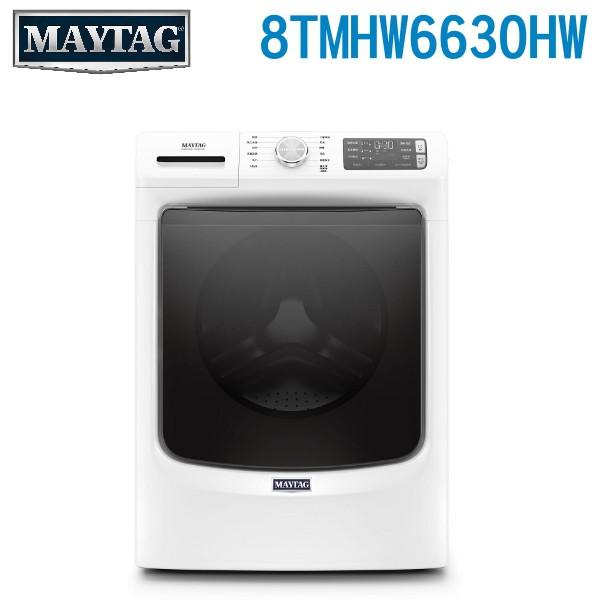 美泰克 可議價 17公斤滾筒洗衣機8TMHW6630HW