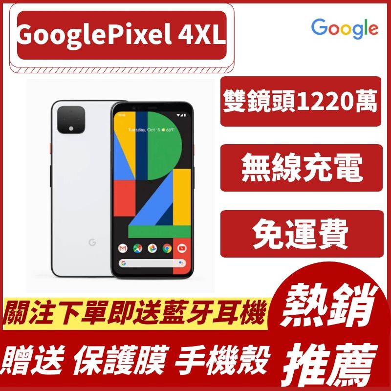 【I溢豐3C】  福利機 Google Pixel l 4 谷歌4代手機 64GB/  面部識別 免運
