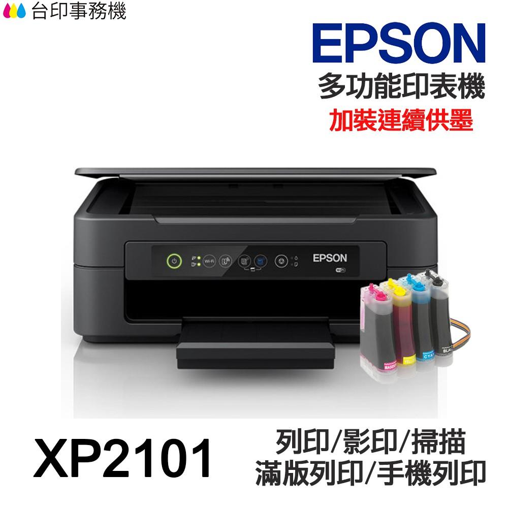 EPSON XP2101 多功能印表機《改連續供墨》