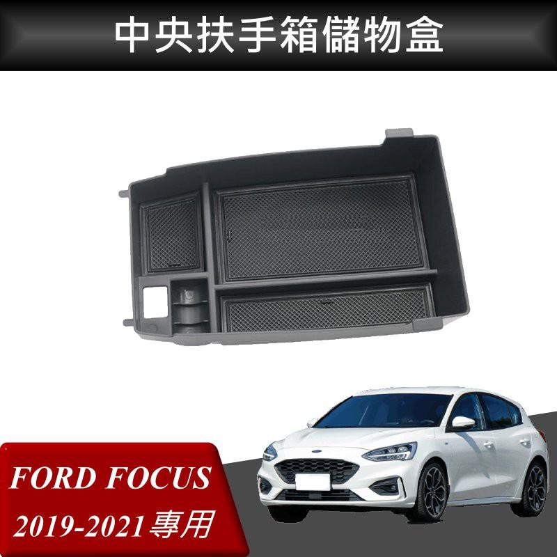 【高球數位】FORD 福特 FOCUS 改裝 中央扶手箱 扶手箱托盤 中央儲物箱 收納盒置物箱 托盤