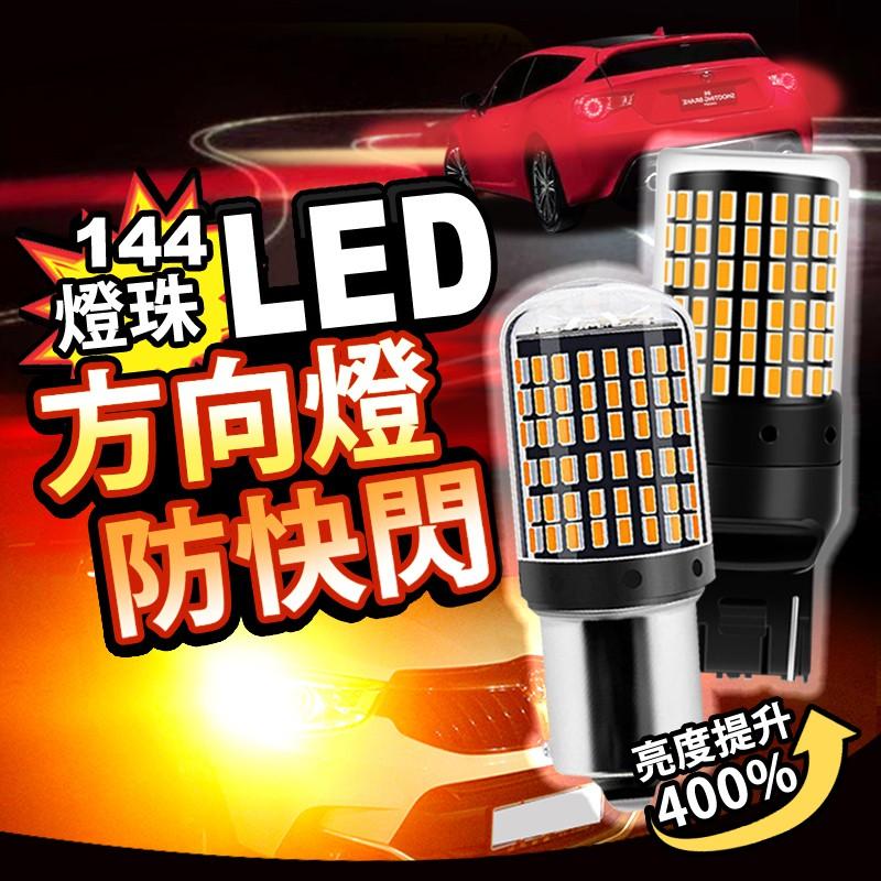 【台幹】LED方向燈防快閃 144晶 無極解碼 剎車燈 流氓倒車燈 轉向燈 恆流穩壓 T15 1156 1157 T20