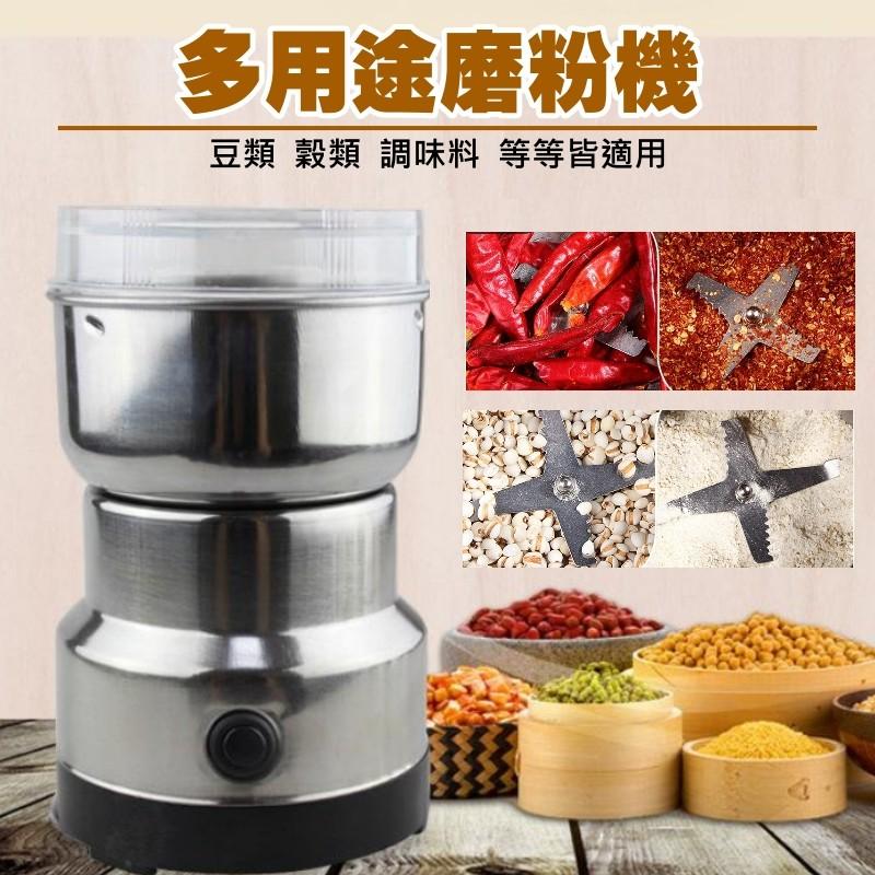 [台灣現貨-卡秀] 四刀頭粉研磨機 粉碎機 調味料磨粉機 咖啡打粉機 家用磨豆機 不鏽鋼磨粉機 磨粉機