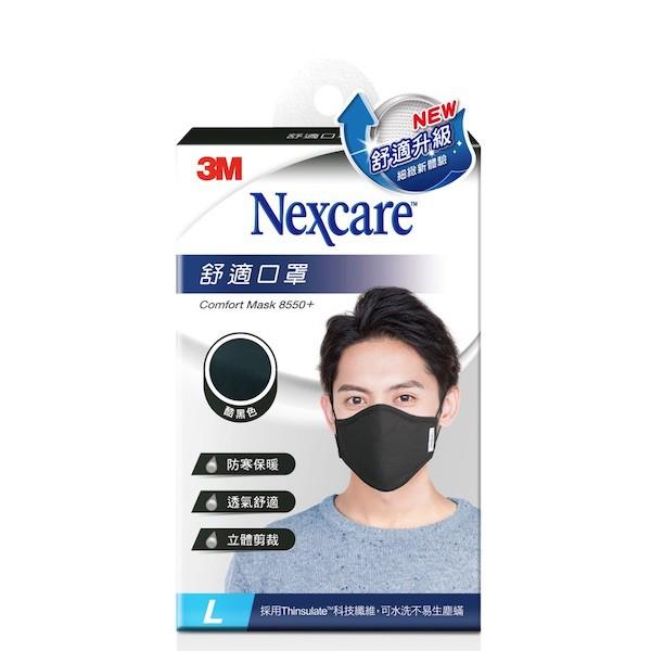 3M舒適口罩 L黑色【康是美】