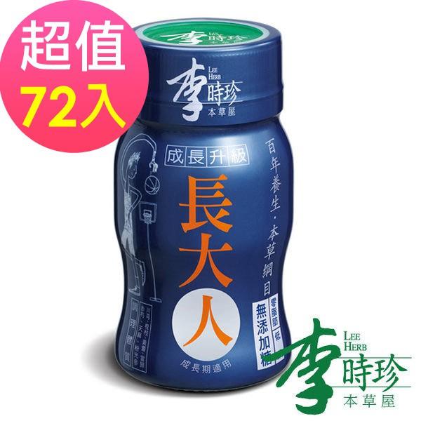【李時珍】長大人本草精華飲品(男生)72瓶