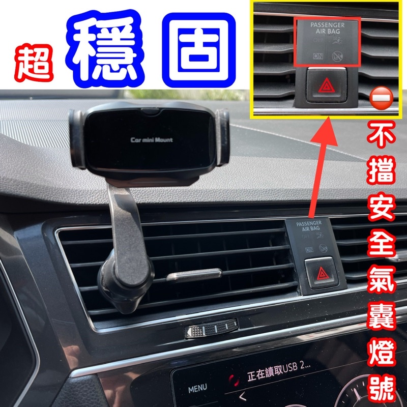 Tiguan 手機架 R.280.330.380.400適用17-21年 ⛔️不擋安全氣囊指示燈 使用起來更安全 現貨