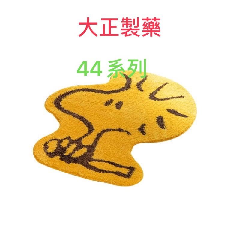 現貨日本代購大正44微粒(粉)系列210錠(顆)系列