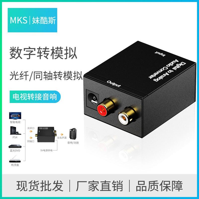 ☂¤數字光纖同軸轉模擬音頻轉換器 Toslink SPDIF to RCA模擬解碼器