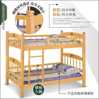 DD《奈斯特》白木車枳圓柱雙層床(有3.5尺及3尺)(四分床板)《樂家居家》 台南市