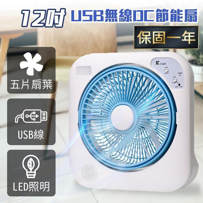【12吋USB無線DC電風扇】桌扇 循環扇 電扇 立扇 電風扇 USB風扇 水冷扇【AB386】