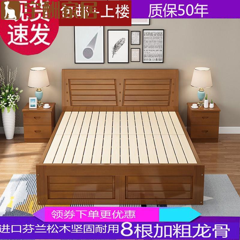 【宇酬家居】實木床1.8米雙人床儲物現代簡約1.5米木床經濟出租房1米1.2單人床