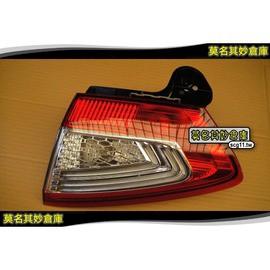 莫名其妙倉庫【ML006 LED尾燈(內側)】Ford Mondeo 11-14 晶鑽尾燈 後車燈