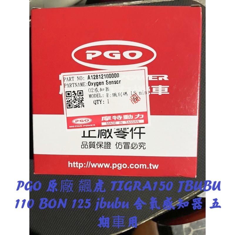 零件小舖- PGO 原廠 飆虎 TIGRA150 JBUBU 110 125 BON 125 含氧感知器 五期 六期含氧