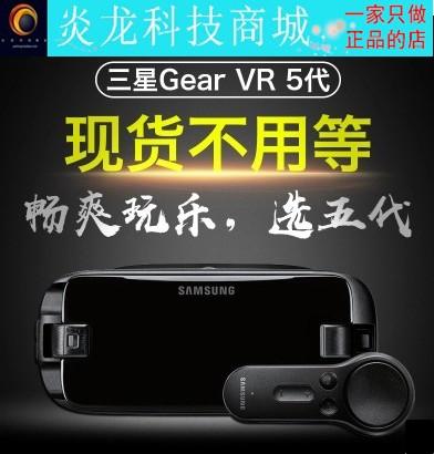 【現貨熱銷】三星新款Gear VR4 VR5代虛擬現實3D眼鏡Note8note9 S9+s10s20手柄