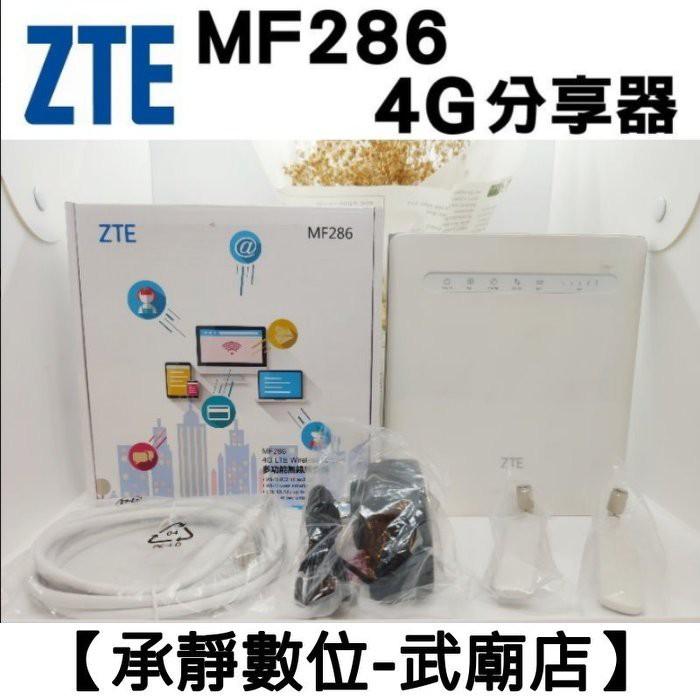 中興 ZTE MF286 4G 分享器 福利品 送雙天線 家用無線路由器 台灣全頻段 歡迎詢問【承靜數位-武廟店】