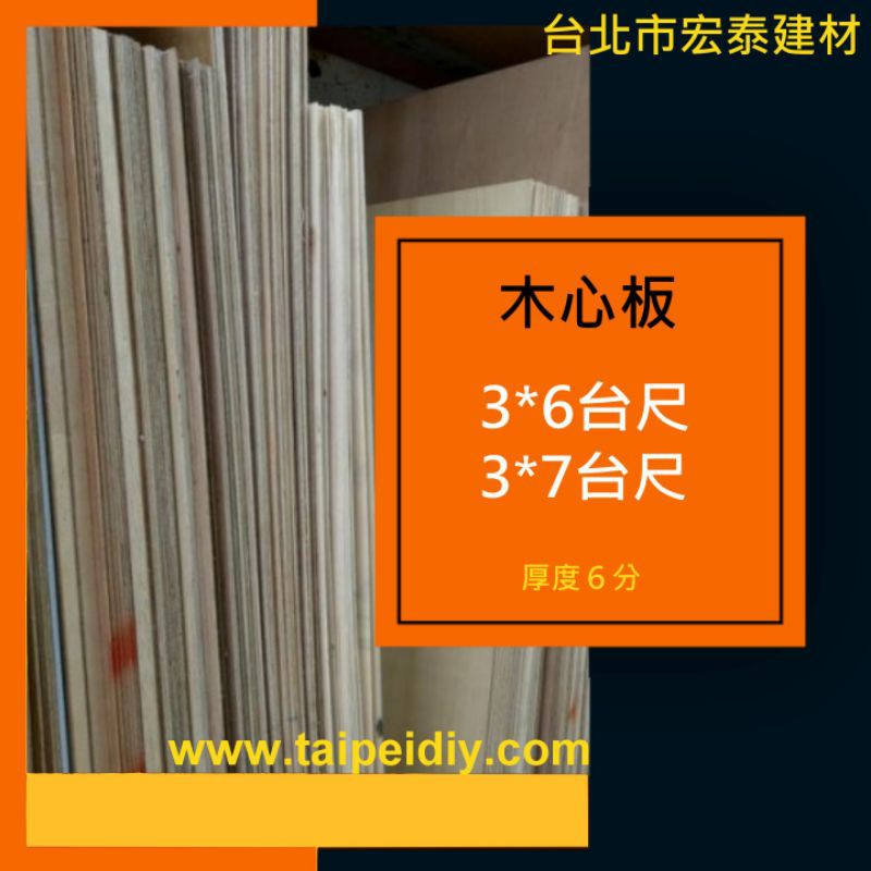 [台北市宏泰建材]木板木心板3x6、3x7厚6分