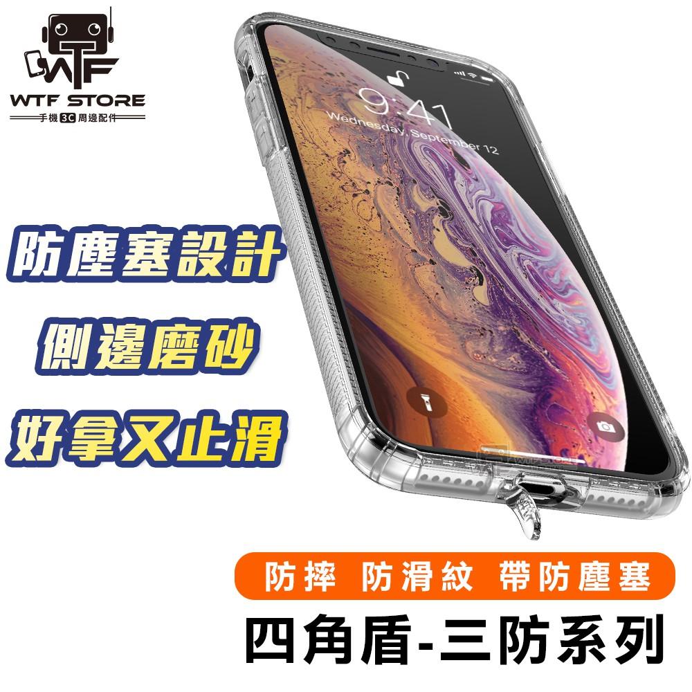 四角盾-三防系列 防摔手機殼iPhone12 11 Pro Max XR Xs 7/8Plus SE2【A012】WTF