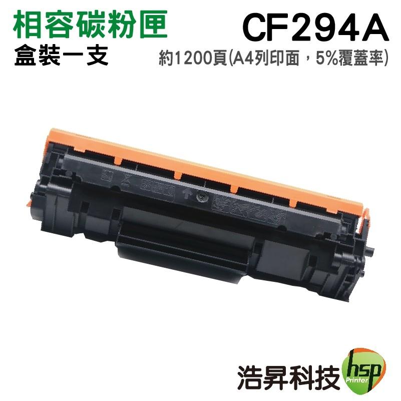 HSP 浩昇科技 94A CF294A 相容碳粉匣 適用M148dw M148fdw